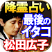 Download 日本最後のイタコ/占い師[松田広子]伝承降霊占い・運命占い 1.0.0 APK